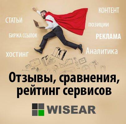 wisear.ru