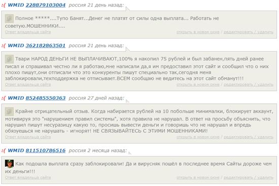 Негативные отзывы о Popunder.ru