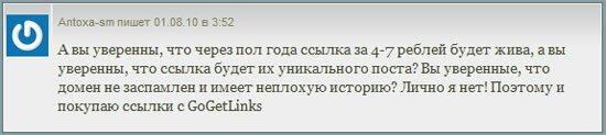 Второй отзыв о бирже GoGetLinks