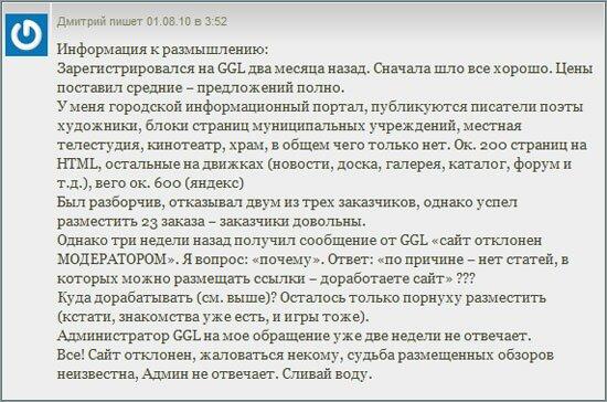 Отзыв о GoGetLinks .Net