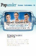 Отзывы о бирже Popunder.ru
