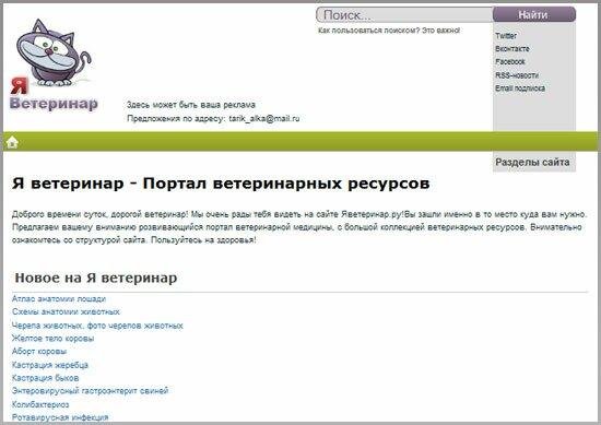 Этот сайт выведен из бана Яндекса