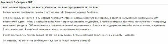Негативный отзыв о SprintHost
