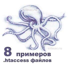Примеры htaccess файлов