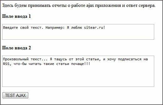 Пример странички ajax_page.html