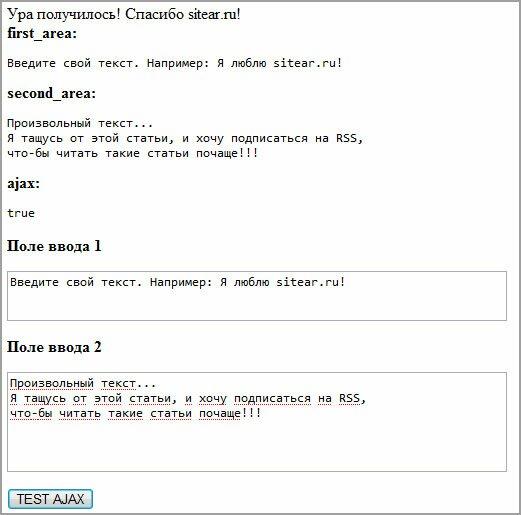 Ответ ajax php приложения