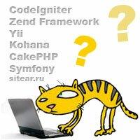 PHP фреймверки