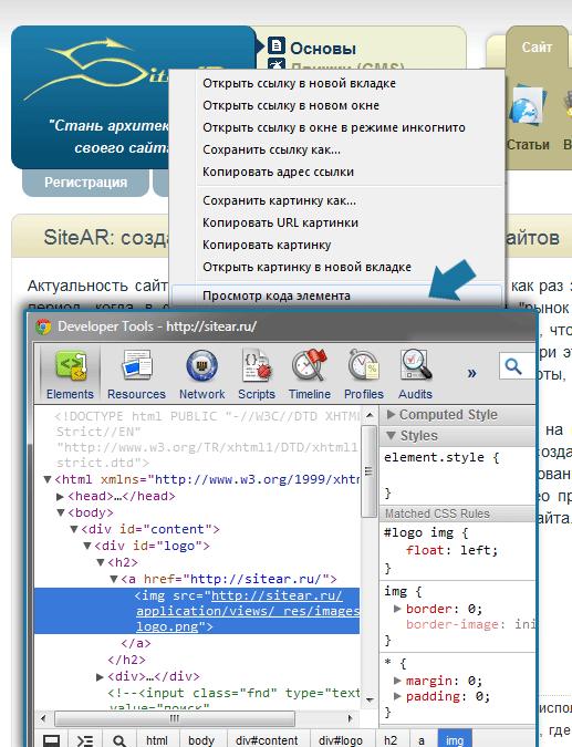 Выявление ошибок в Chrome браузере
