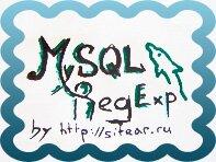 mysql regexp