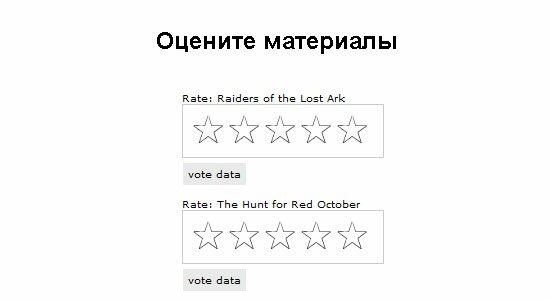 Интерактивность php скрипта оценок