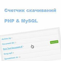 PHP счетчик скачиваний файла