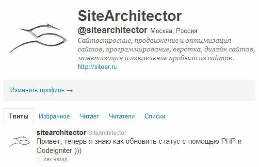 Аккаунт sitear.ru в twitter