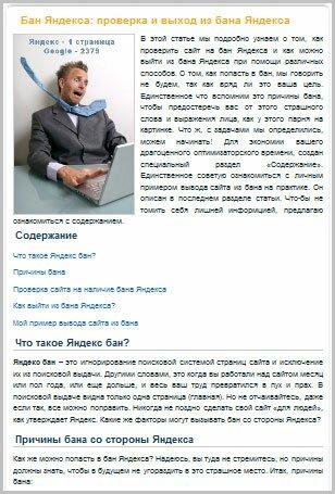 Пример иллюстративности статьи сайта sitear.ru