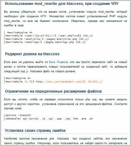 Пример смысловых блоков статьи на сайте