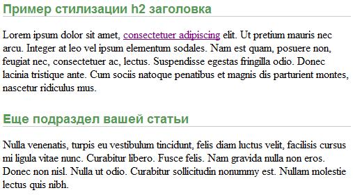 css пример стилизации h2 заголовка