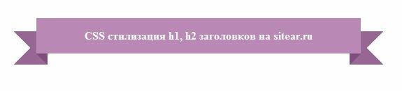 CSS стилизация h1, h2 заголовков на sitear.ru