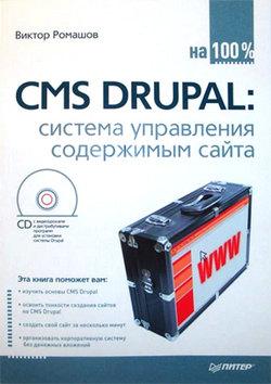 CMS Drupal: система управления содержимым сайта