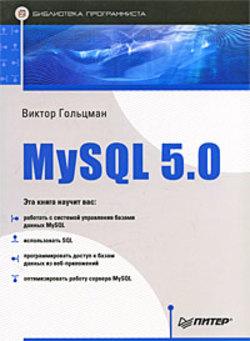 Книга - MySQL 5.0. Библиотека программиста