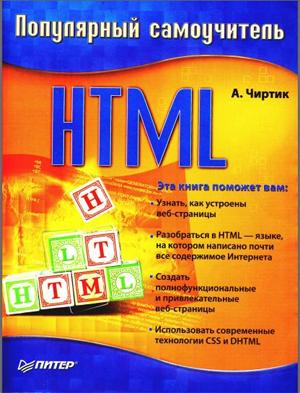 Популярный самоучитель HTML