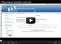 Регистрация домена и хостинга на RuskyHost