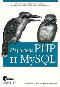Книга - Изучаем PHP и MySQL